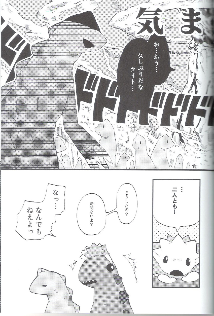 ueno-san are clumsy how you Daigaijin better late than never